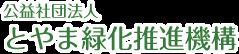 公益社団法人 とやま緑化推進機構